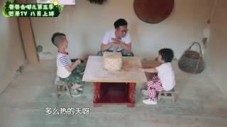 【萌娃海外官方报名地址:https://www.facebook.com/babaqunaerofficial】【欢迎订阅湖南卫视官方频道 Subscribe to Hunan TV YouTube Channel: http://bit.ly/2psnMqv 】▶《爸爸去哪儿》第一季完整版播放列表:http://bit.ly/2v6JwtO    《爸爸去哪儿》第二季完整版播放列表:http://bit.ly/2v6rAzy    《爸爸去哪儿》第三季完整版播放列表:http://bit.ly/2sZ79Id    《爸爸去哪儿》第四季完整版播放列表:http://bit.ly/2v6wv3z简介: 爸爸去哪儿是湖南卫视一档大型户外亲子真人秀。通过旅游的方式增进父子之间的感情。第五季将在8月份与大家见面。■□更多精彩节目请订阅■□我是歌手官方频道: http://bit.ly/2npmStj芒果TV精选频道: http://bit.ly/2nCbVY2快乐综艺联盟频道: http://bit.ly/2pffOR9■□ 更多官方资讯 欢迎关注我们社交网络页面 ■□爸爸去哪儿官方 Facebook 粉丝专页:http://bit.ly/2oaY9ct明星大侦探Facebook粉丝专页:http://bit.ly/2oCz26S我是歌手Facebook粉丝专页:http://bit.ly/2pnJEnc芒果小喇叭Facebook粉丝专页: http://bit.ly/2odZI8L中国湖南卫视官方 Facebook: https://www.facebook.com/hntvchina中国湖南卫视官方 Twitter: https://twitter.com/HUNANTVCHINA■□ 更多其他湖南卫视精彩节目【官方超清1080P】■□《妈妈是超人》第二季 播放列表 http://bit.ly/2p9qtim《妈妈是超人》第一季 播放列表 http://bit.ly/2qcP2cY《花儿与少年》第三季 http://bit.ly/2nLC2gR《2017变形计》播放列表 http://bit.ly/2qdGm8I《歌手2017》 播放列表 http://bit.ly/2qdq9As《向往的生活》 播放列表 http://bit.ly/2qcNFek《我是歌手》第一季 http://bit.ly/2oOFPp0《我是歌手》第二季http://bit.ly/2oOFQcy《我是歌手》第三季 http://bit.ly/2pnOWiB《我是歌手》第四季 http://bit.ly/2pEPqUj《明星大侦探》第二季 http://bit.ly/2qkYudu《明星大侦探》第一季 http://bit.ly/2oRCBlE《为你而来》官方版 http://bit.ly/2ql3wqg《神奇的孩子》 官方版 http://bit.ly/2oRtBwH《真正男子汉》第一季 http://bit.ly/2oRwDB3《真正男子汉》第二季 http://bit.ly/2pnEpUl《一年级·毕业季》全集 http://bit.ly/2p9A2xN《一年级·大学季》全集 http://bit.ly/2p9nWos《我想和你唱》全集 http://bit.ly/2qkThlG《天天向上》官方版 http://bit.ly/2oCB3Qu《快乐大本营》官方版 http://bit.ly/2ps32S6