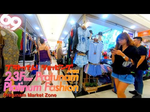 Pratunam Platinum Fashion Mall 2&3F / Bangkok Shopping Zone
