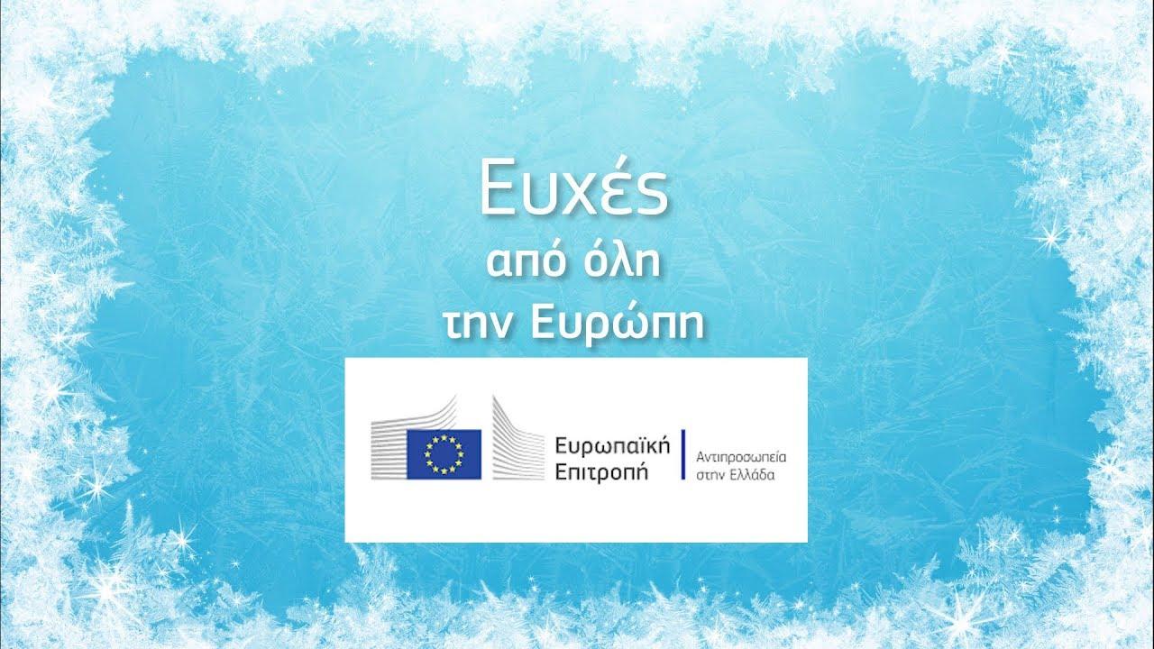 Ευχές για Καλές Γιορτές από όλη την Ευρώπη