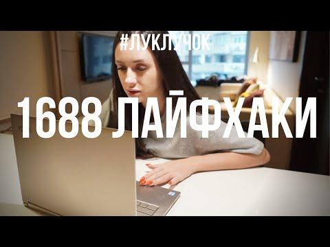 1688.COM. КАК РАБОТАТЬ С САЙТОМ