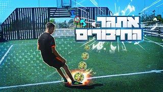 Video אתגר החיבורים בכדורגל! (קשה בטירוף) MP3, 3GP, MP4, WEBM, AVI, FLV Oktober 2017