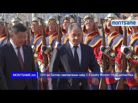 ОХУ-ын Батлан хамгаалахын сайд С.К.Шойгу Монгол Улсад айлчиллаа