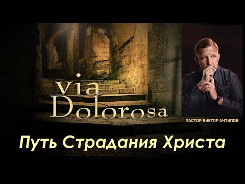 Via Dolorosa - Путь Страдания Христа. Пастор Виктор Антипов