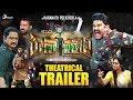 Captain Rana Prathap Telugu Movie Trailer