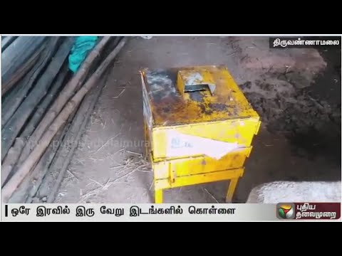 Two-cases-of-theft-within-a-night-worries-residents-at-Tiruvannamalai