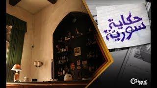 فندق بارون.. ذاكرة حلب المثيرة ومخدع الجواسيس الغامضين