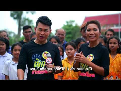 เลิกบุหรี่ทั่วไทย 15s