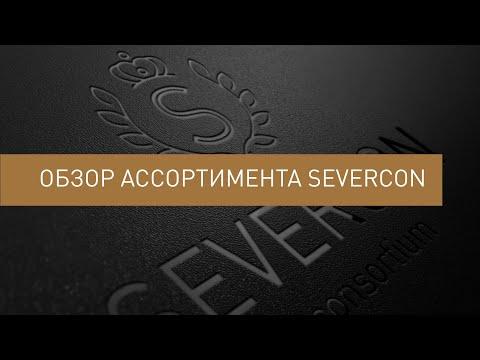 Вебинар: Обзорный экскурс по ассортименту компании SEVERCON (ТМ Energolux, KALASHNIKOV, FERRUM)