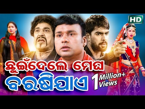 Video World Premier || Konark Gananatya New Full Jatra - Chhuindele Megha Barasi Jae || 1080P download in MP3, 3GP, MP4, WEBM, AVI, FLV January 2017
