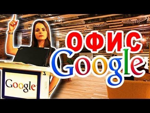 Саша Спилберг В Офисе Google! (видео)
