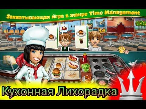 Готовьте вкусные блюда и десерты по рецептам со всего мира в игре Кухонная Лихорадка time maneger