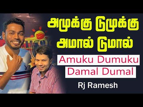 Amuku Dumuku Damal Dumal | அமுக்கு டுமுக்கு அமால் டுமால் | Rj Ramesh | Sooriyan Fm