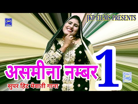 Video new mewati song असमीना नम्बर-1| Asmeena chanchal Sahin | JKP full hd download in MP3, 3GP, MP4, WEBM, AVI, FLV January 2017