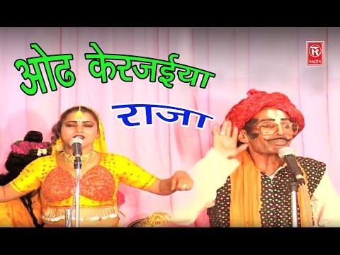 Video ओढ़ के रजाईयां राजा चुम्मा ले ले | सुपरहिट कॉमेडी स्टेज नाच प्रोग्राम | Dharampal | Sunita download in MP3, 3GP, MP4, WEBM, AVI, FLV January 2017