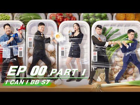 【FULL】I Can I BB S7 EP00 Part 1 | 奇葩说7 | iQIYI