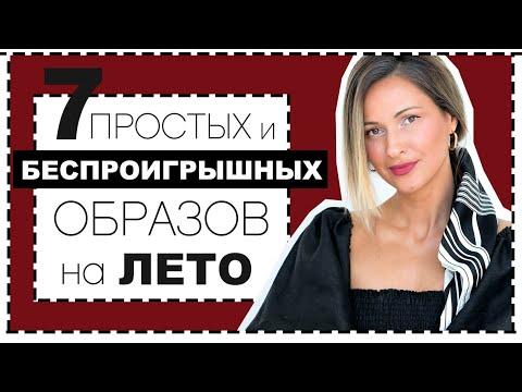7 ПРОСТЫХ и БЕСПРОИГРЫШНЫХ ФОРМУЛ ОБРАЗОВ НА ЛЕТО 2020 видео