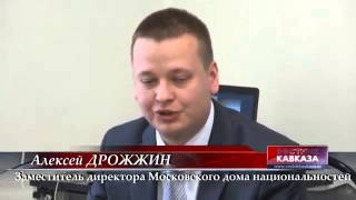 В Московском доме национальностей наградили журналистов