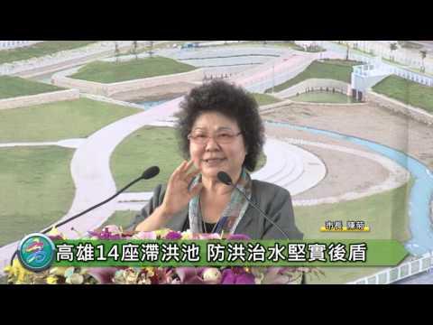 柴山滯洪公園啟用 陳菊:肯定蔡總統對南北平衡的努力