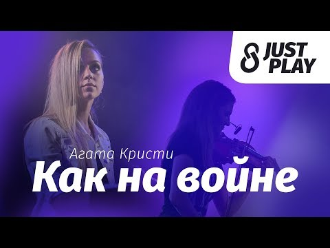 Агата Кристи - Как на войне (cover by Just Play)