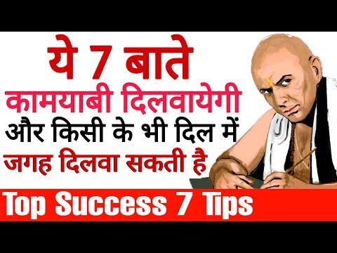 Success quotes - चाणक्य की वो 7 Strategies जो आप नहीं जानते  Hindi success and motivational tips and thoughts