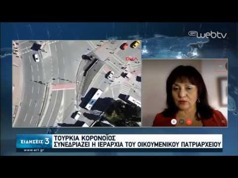 Τουρκία | Μέτρα για τον ιό και φόβοι για περισσότερα κρούσματα | 18/03/2020 | ΕΡΤ