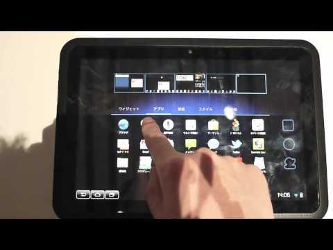 富士通製「ARROWS Tab LTE F-01D」デモ機ハンズオン