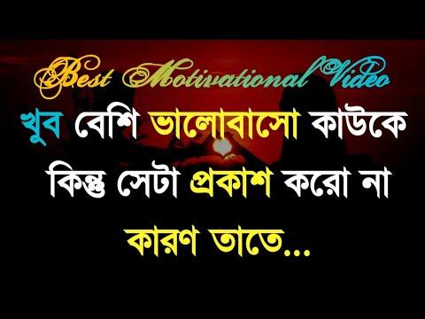 Inspirational video by famous quotes in Bangla || মোটিভেশনাল বাণী || উক্তি