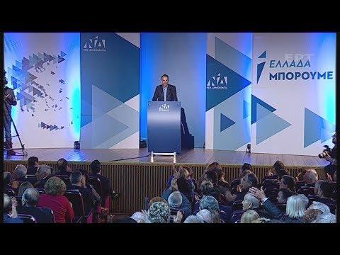 Με την εμπιστοσύνη του ελληνικού λαού θα μπορέσουμε να βάλουμε τη χώρα σε μια τροχιά ανάπτυξης