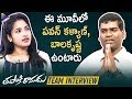 Tupaki Ramudu Movie Team Exclusive Interview | Bithiri Sathi | Honestly Speaking With Prabhu
