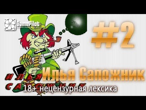 Илья Сапожник - Игровые Новости (трэш 18+). Выпуск 2.