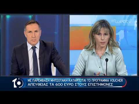Με παρέμβαση Κ.Μητσοτάκη καταργείται το πρόγραμμα Voucher | 22/04/2020 | ΕΡΤ