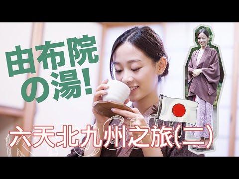 Alicehaha。日本北九州之旅(二) 由布院和式溫泉旅館