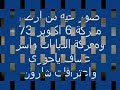 صور حيه لحرب اكتوبر bY anA eL masrY