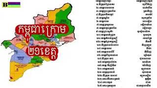 Khmer Documentary - ប្រវត្តិនៃការឈ..