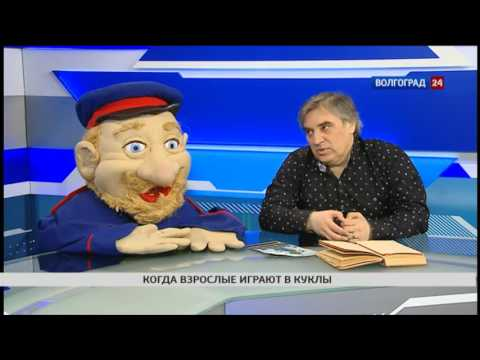 Интервью. Виктор Колядич руководитель кукольного театра