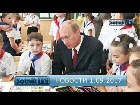 ИНФОРМАЦИОННЫЙ ВЫПУСК 01.09.2017