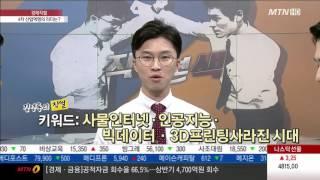 #14 [경제직썰] 4차 산업혁명의 리더는? - 김영롱, 이준희, 김종효