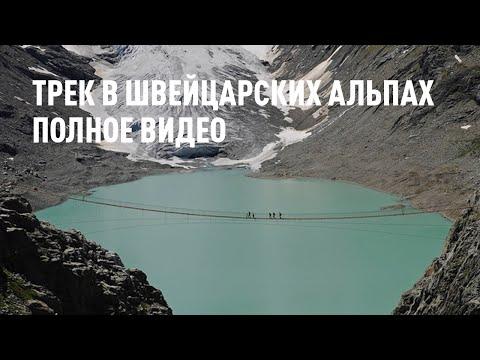 Одиночный поход в Швейцарских Альпах (видео)