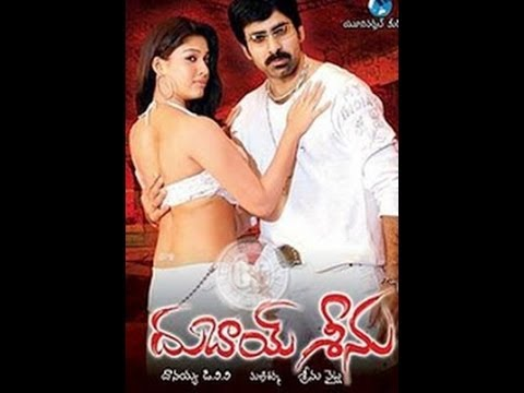 Dubai Seenu - 2007 Full Malayalam Movie | Ravi Teja | Nayantara | Full Length Malayalam Movies