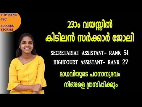 SHE IS JUST 23 !!! TOP RANK HOLDER IN SECRETARIAT AND HIGH COURT ASSISTANT