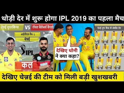 IPL 2019: देखिये पहले ही मैच में Dhoni-Raina के लिए आई भयंकर खुशखबरी,जान कर आप भी खुश हो जाओगे