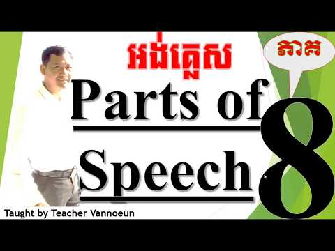 Learning English Lesson 8   Introduction to parts of speech