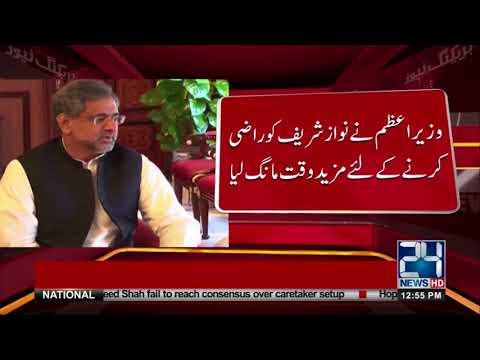 Nawaz reject nominees for caretaker PM | 24 News HD