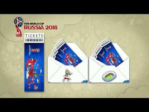 FIFA начала продажу билетов на Чемпионат мира по футболу 2018