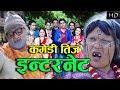 New Comedy Teej Song - Internet - Prabha Neupane, Pabitra Neupane & Amit Sapkota