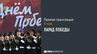 Прямая трансляция Парада Победы 9 мая 2013 года