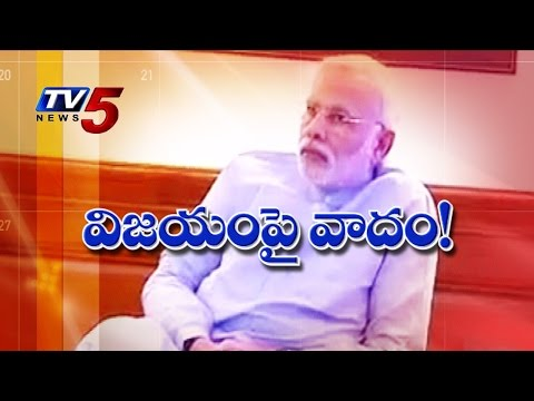 Victory Credit Politics   Discussions in BJP   Credit of Party Victory  : TV5 News