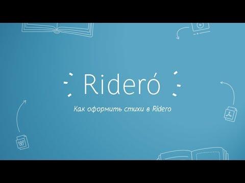 Как оформить стихи в Ridero
