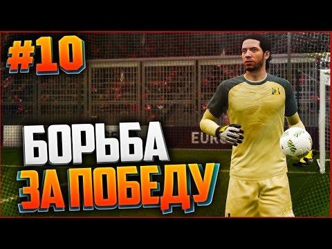 FIFA 17 КАРЬЕРА ЗА ВРАТАРЯ #10 - БОРЬБА ЗА ПОБЕДУ
