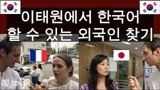 이번에 이태원에 가서 한국어 할 수 있는 외국사람들을 찾아봤는데 놀랍게도 잘하는 사람이 많았어요! 그리고 이번에는 한국어 교사인 제 친구가...